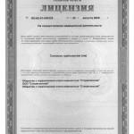 Лицензия ЛО-62-01-000326