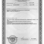 Приложение №1 к лицензии ЛО-62-01-000326